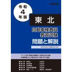 自動車検査員教習試験 問題と解説 東北運輸局編 平成30年版