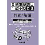 自動車整備士 1級小型口述 問題と解説 平成28年版
