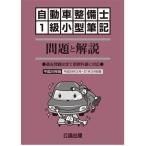 自動車整備士 1級小型筆記 問題と解説 平成29年版