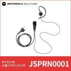 小型タイピン付イヤホンマイク モトローラ JSPRN0001 トランシーバー用 インカム 無線機 特定小電力