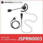 ブームマイクイヤホン JSPRN0003 モトローラ