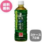 3ケース72本 綾鷹 濃い緑茶 PET 525ml あやたか 全国送料無料