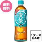 1ケース24本 やかんの麦茶 from 一(はじめ) PET 650ml 全国送料無料