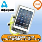 アクアパック 658 防水ケース タブレット/電子書籍リーダー用ケース(M)aquapac