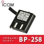 アイコム BP-258 リチウムイオンバッテリーパック iCOM 充電池 代引手数料無料