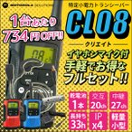 トランシーバー インカム 無線機 セット イヤホン付 モトローラ  CL08 クリエイト 特定小電力