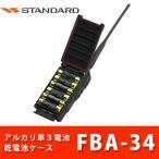アルカリ単3乾電池ケース簡易無線用 FBA-34 スタンダード