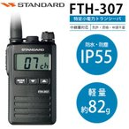トランシーバー 無線機 インカム 防水 特定小電力 スタンダード STANDARD FTH-307 八重洲無線 YAESU 代引手数料無料
