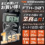 オリジナルイヤホンマイク付トランシーバーセット FTH-307 スタンダード