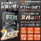オリジナルイヤホンマイク付トランシーバー2台セット FTH-307 スタンダード