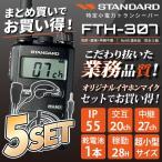 オリジナルイヤホンマイク付トランシーバー5台セット FTH-307 スタンダード
