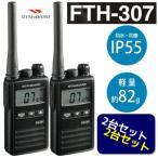 【ポイント5倍】トランシーバー2台セット FTH-307 スタンダード インカム 無線機