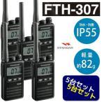 トランシーバー5台セット FTH-307 スタンダード インカム 無線機