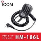 小型スピーカーマイクロホン HM-186L iCOM アイコム