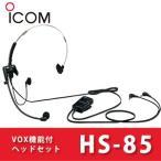 VOX機能付ヘッドセット HS-85 iCOM ICOM アイコム