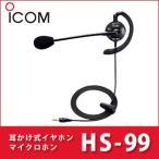アイコム HS-99 耳かけ型イヤホンマイクロホン iCOM プラグ直径2.5Φ 代引手数料無料
