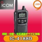 アイコム IC-4188D 特定小電力トランシーバー 同時通話対応 iCOM インカム | 無線機 免許不要