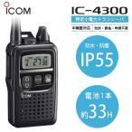 トランシーバー IC-4300 ブラック 黒 アイコム iCOM ICOM アイコム サバゲー インカム 無線機