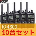 トランシーバー10台セット IC-4300 ブラック 黒 アイコム iCOM ICOM サバゲー インカム 無線機 プレゼント