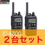 【ポイント5倍】トランシーバー 2台セット IC-4300 ブラック 黒 アイコム iCOM ICOM 特定小電力 インカム 無線機 2台セット