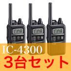 (今ならポイント15倍) トランシーバー 3台セット IC-4300 ブラック 黒 アイコム iCOM ICOM 特定小電力 インカム 無線機 3台セット