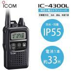 インカム トランシーバー 無線機 アイコム IC-4300L インカム iCOM 特定小電力 ロングアンテナモデル 代引手数料無料