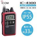 インカム トランシーバー 無線機 アイコム IC-4300 メタリックレッド インカム iCOM 代引手数料無料