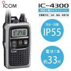 インカム トランシーバー 無線機 アイコム IC-4300 メタリックシルバー インカム iCOM 代引手数料無料