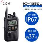 インカム トランシーバー 無線機 アイコム IC-4350L インカム iCOM 防水 ロングアンテナ 代引手数料無料