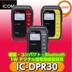 デジタル簡易無線 IC-DPR30 ブルートゥース アイコム iCOM ICOM 軽量・コンパクト インカム 無線機 デジタル無線機
