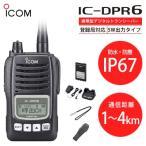 トランシーバー 無線機 アイコム IC-DPR6 デジタル簡易無線 iCOM インカム 防水 5W 代引手数料無料