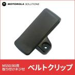 【ポイント5倍】MS50/MS80用ベルトクリップ RA116610B モトローラ