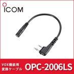 アイコム OPC-2006LS 1PINストレート変換ケーブル iCOM 代引手数料無料