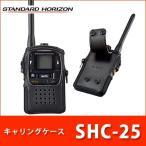 SR100A/SR70A CL120A/CL70A専用キャリングケース SHC-25 スタンダードホライゾン
