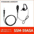 小型イヤホンマイク 耳かけ式(ストレートコード) SSM-59ASA スタンダードホライゾン