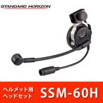 ヘルメット用ヘッドセット SSM-60H スタンダードホライゾン 別売りSCU-11必要