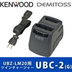UBZ-LM20専用ツインチャージャー UBC-2(G) ケンウッド KENWOOD 充電器