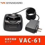 急速充電器ACアダプタ付きセット VAC-61 スタンダード