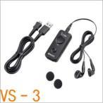 Bluetoothヘッドセット VS-3 アイコム icom ブルートゥース ハンズフリー