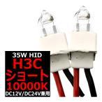 汎用HIDバーナー 単品 35W H3Cショート 10000K 補修用に 12V/24V 2本set