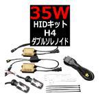 HIDキット H4 ダブルソレノイド 35W HYLUX社 A2088薄型バラスト 3年保証 12V車専用