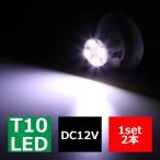 T10/T16 LED ホワイト SMD LED トップ4発 フラットコンパクト  AZ057