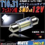 T10×31mm 3014 SMD 8連 ホワイト フェストン球 マクラ球  AZ079