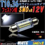 T10×36mm 37mm 3014 SMD 8連 ホワイト フェストン球 マクラ球  AZ080
