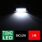 T10×41mm 42mm 3014SMD LED 8連 ホワイト フェストン球 マクラ球  AZ082