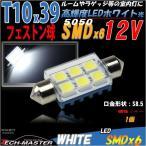T10×39mm 3chip SMD 6連 マクラ型 LEDバルブ ハードケース入り  AZ095