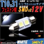 T10×31mm 32mm S8.5 5050SMD LED 2発 ホワイト フェストン マクラ球 1個  AZ097