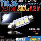 T10×36mm 37mm S8.5 5050SMD LED 3発 ホワイト フェストン球 マクラ球 1個  AZ098