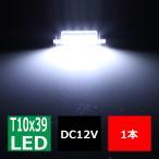 T10×39mm S8.5 5050SMD LED 4発 ホワイト フェストン球 マクラ球 1個  AZ099
