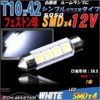 T10×41mm 42mm S8.5 5050SMD LED 4発 ホワイト フェストン球 マクラ球 1個  AZ100